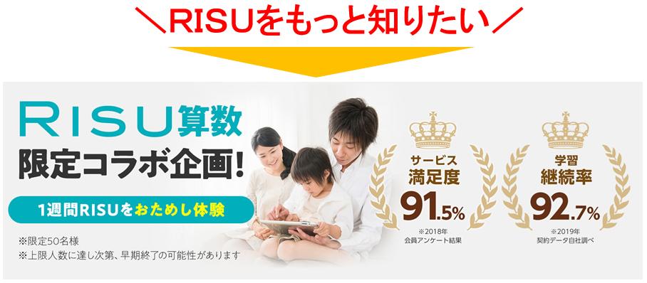 RISUおためしキャンペーン
